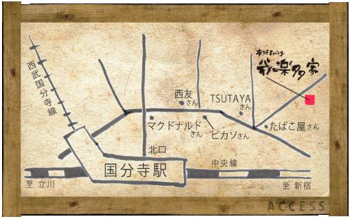 串焼きDining 我楽多家国分寺本店 地図